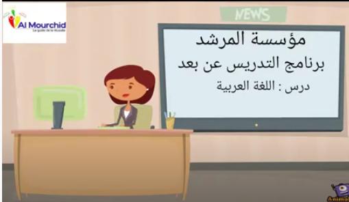 Groupe scolaire Al Mourchid